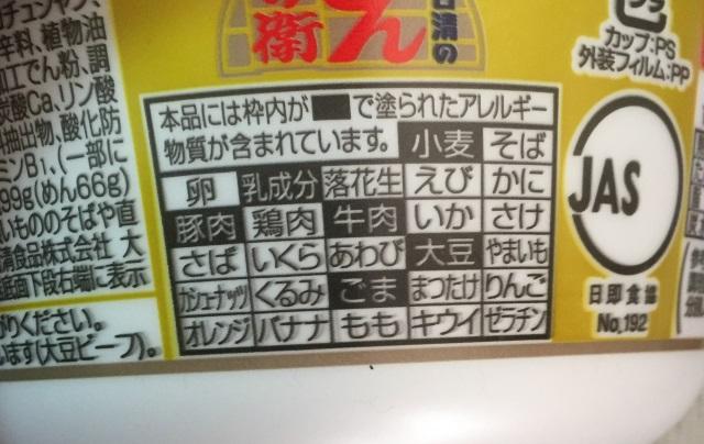 f:id:byousatsu-pn2:20180128000425j:plain
