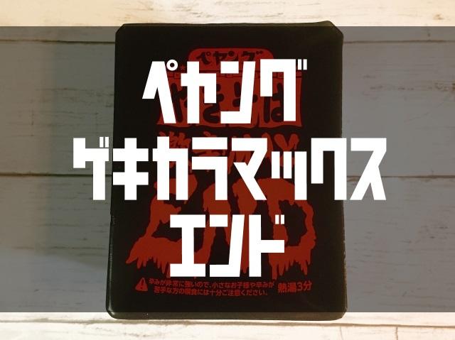 f:id:byousatsu-pn2:20180924090317j:plain