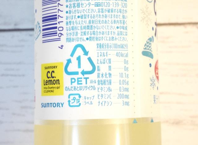 CCレモンホワイトカロリー