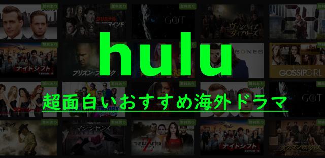 Hulu おすすめ 面白い 海外ドラマ