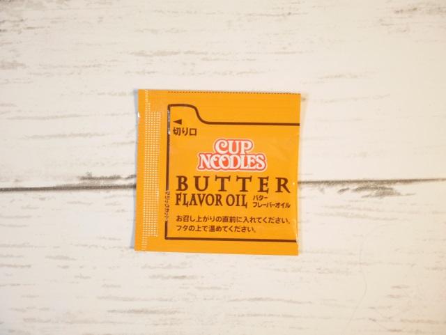 カップヌードル バターチキンカレー 別添オイル