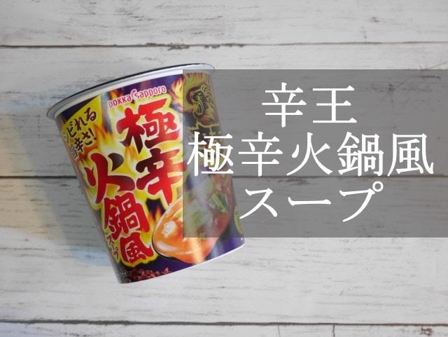 辛王 極辛火鍋風スープ