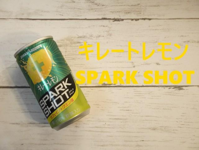 キレートレモン SPARK SHOT
