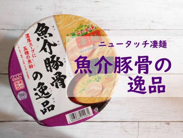 魚介とんこつの逸品 カップ麺