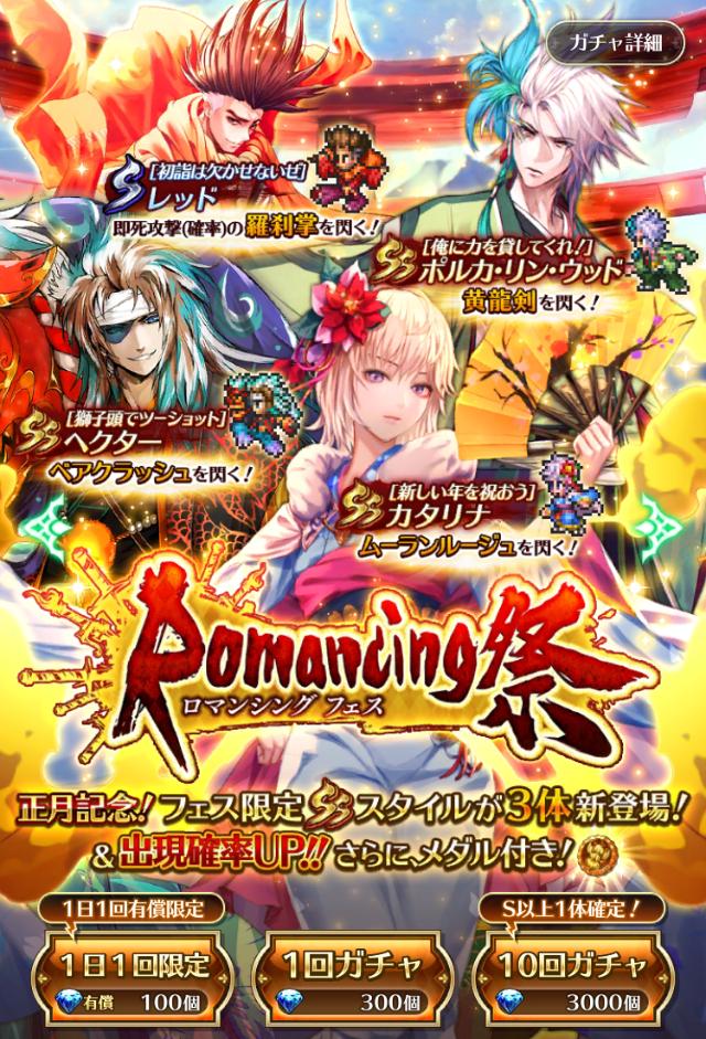 ロマサガRS Romancing祭ガチャ