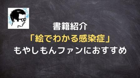 f:id:byoyakud:20190811230530j:plain