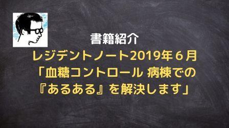 f:id:byoyakud:20190812080940j:plain