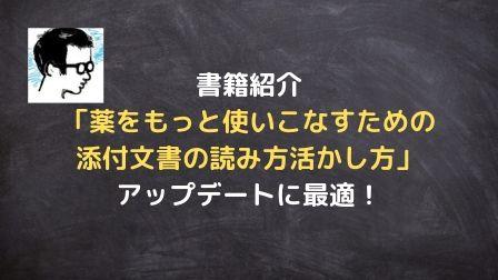 f:id:byoyakud:20190812081329j:plain