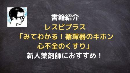 f:id:byoyakud:20190812092933j:plain