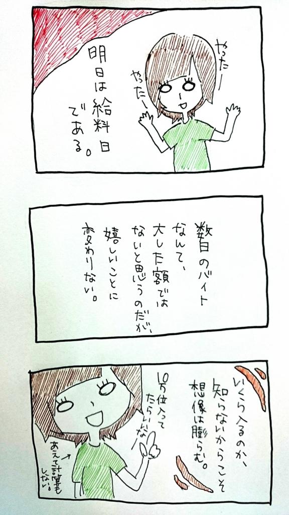 f:id:byun08:20170809213821j:plain
