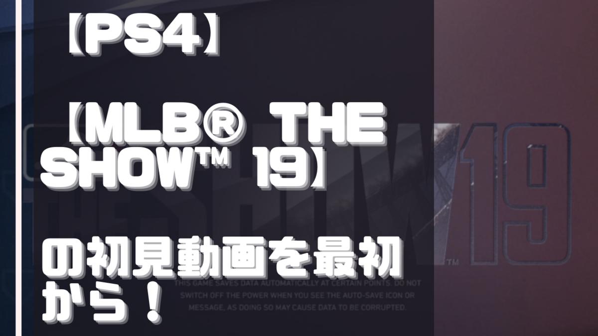 【初見動画】PS4【MLB®・・・