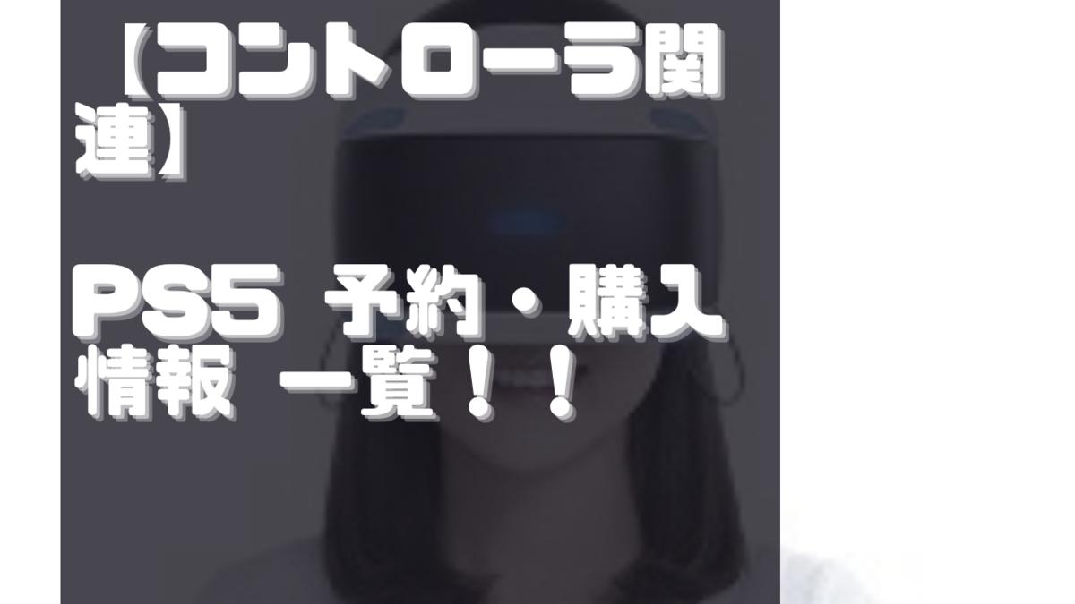 f:id:bz9999:20201102005812p:plain