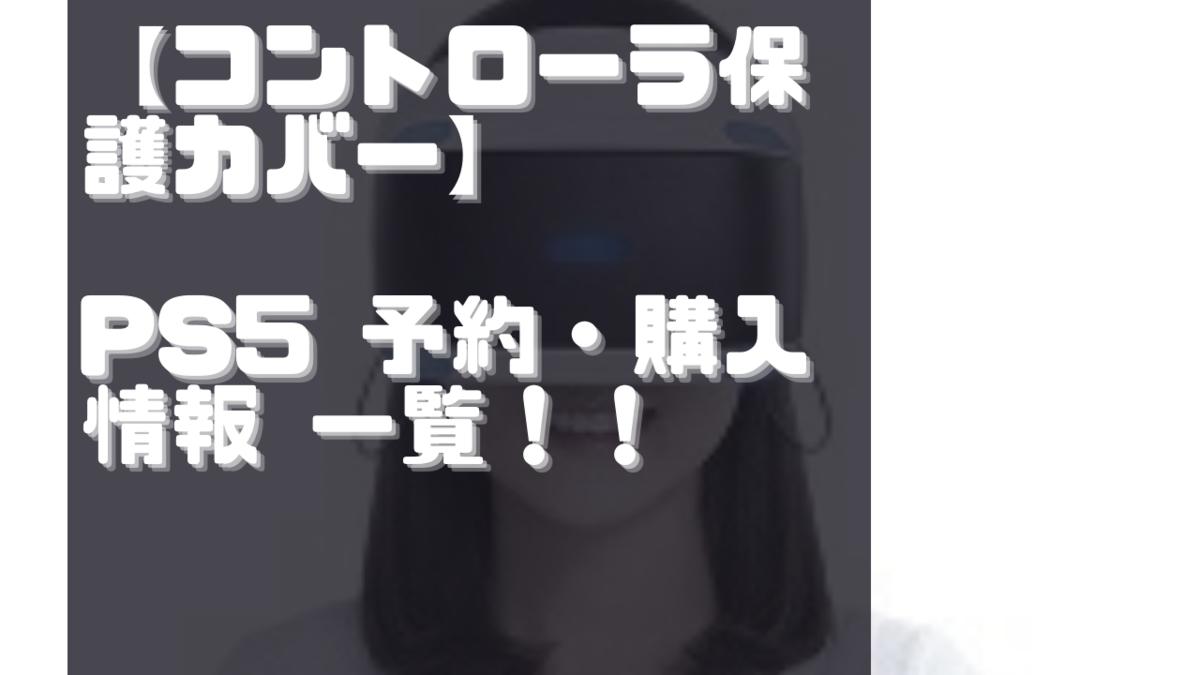 f:id:bz9999:20201102010028p:plain