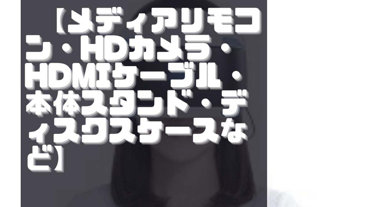 f:id:bz9999:20201102010308p:plain