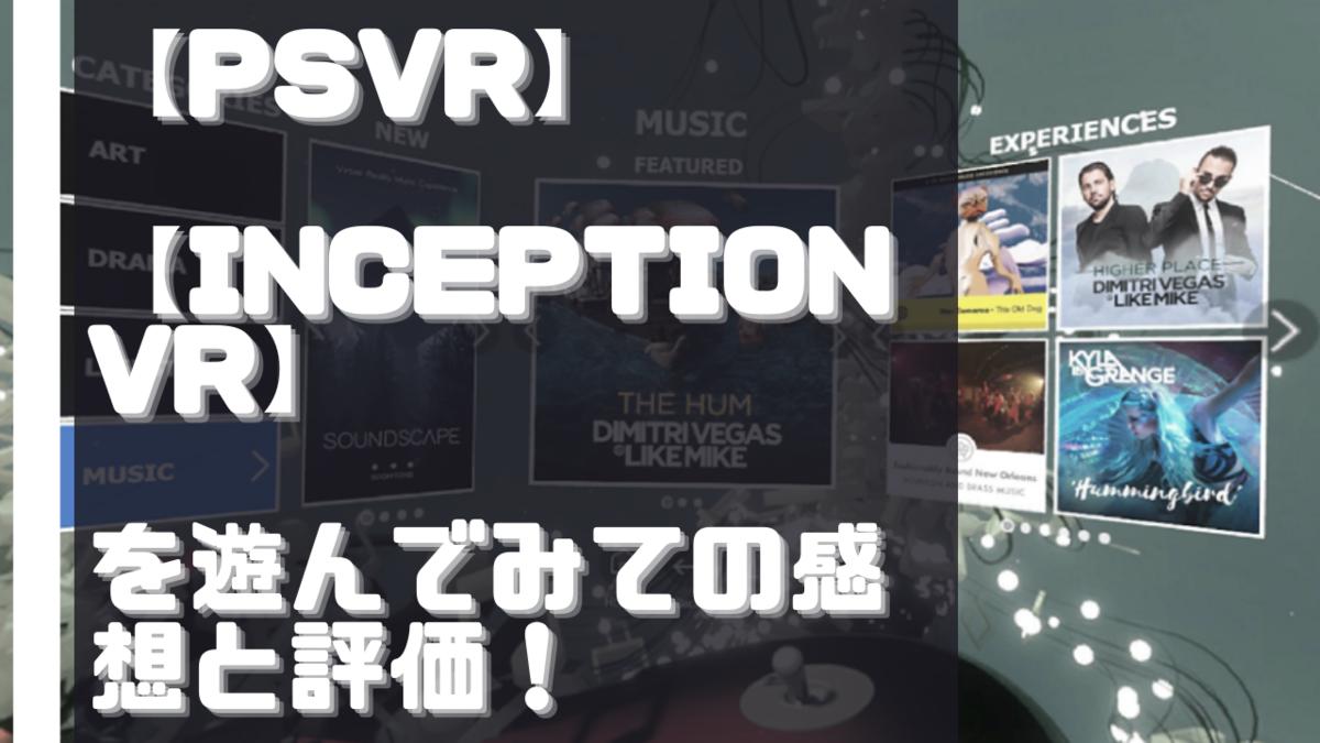 【PSVR】【Inception V・・・