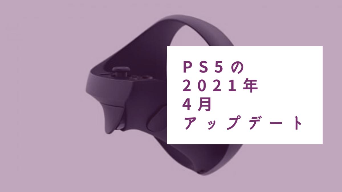 f:id:bz9999:20210417052012p:plain