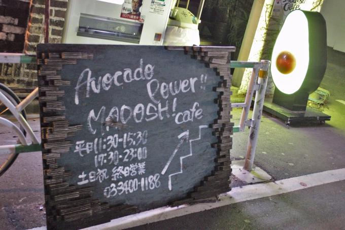マドッシュカフェ