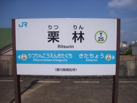 07.09.04 夏旅行栗林駅