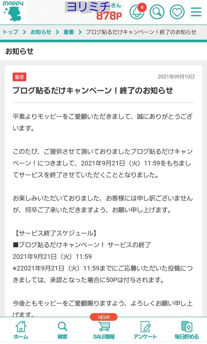 f:id:c-m-yorimichi:20210915185905j:plain