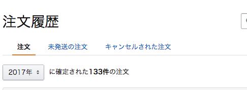 f:id:c-mitsuba:20171227223715p:plain