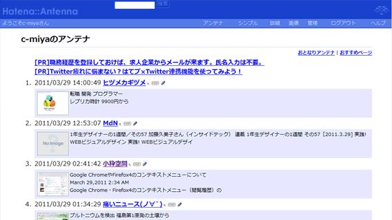 f:id:c-miya:20110329153108p:image