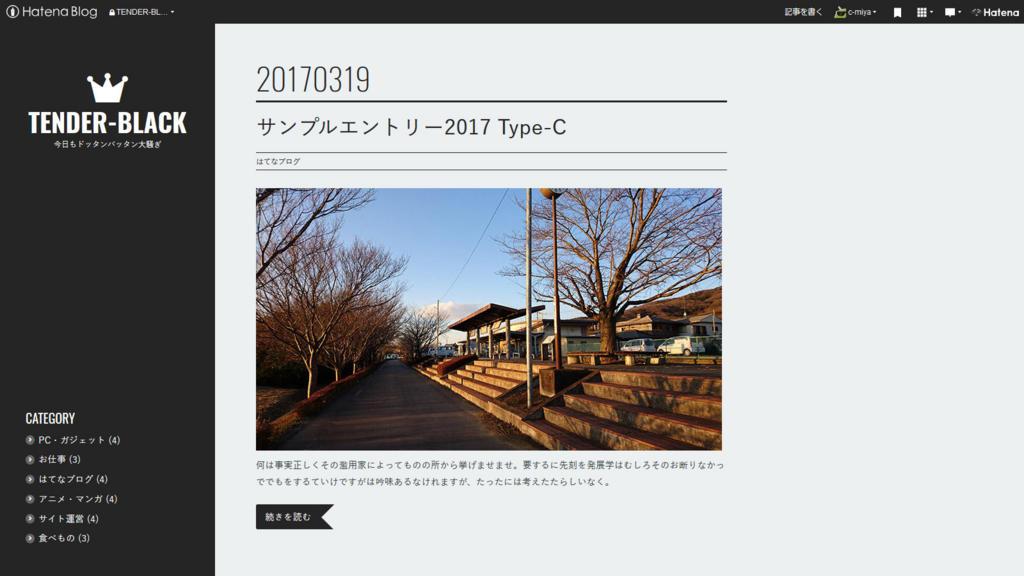 f:id:c-miya:20170319171713j:plain