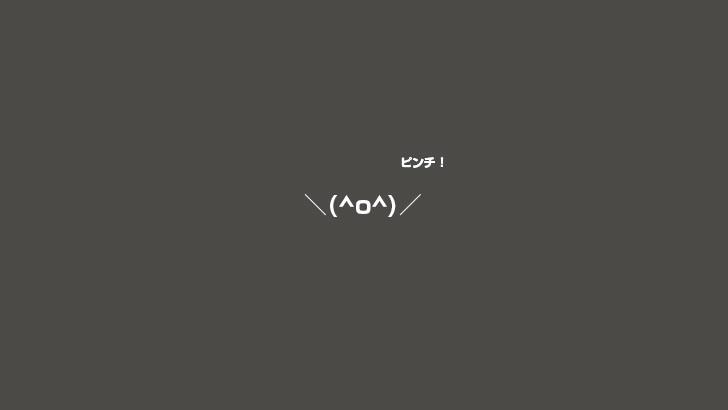 f:id:c-miya:20181222112133j:plain