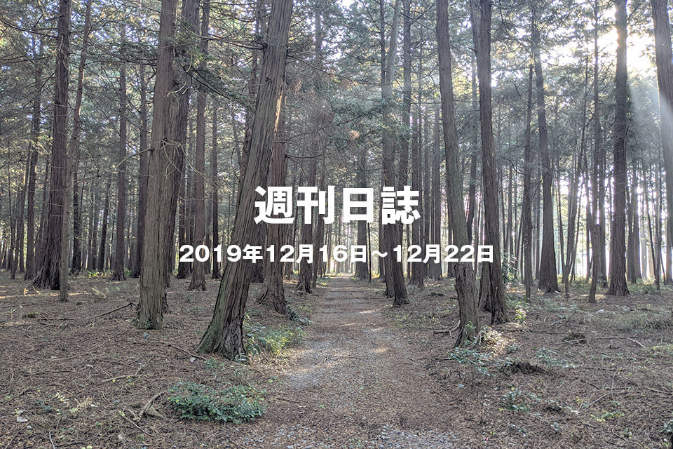 f:id:c-miya:20191222232208j:plain