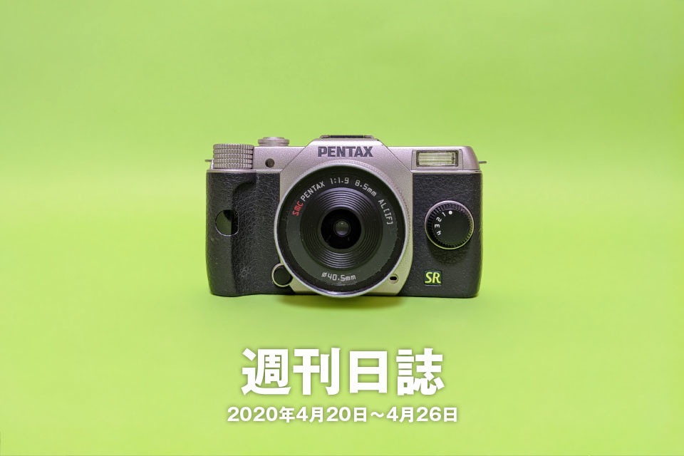 f:id:c-miya:20200504094337j:plain
