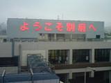 f:id:c-mizukawa:20100420224153j:image