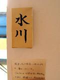 f:id:c-mizukawa:20120722185305j:image