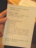 f:id:c-mizukawa:20120814002939j:image