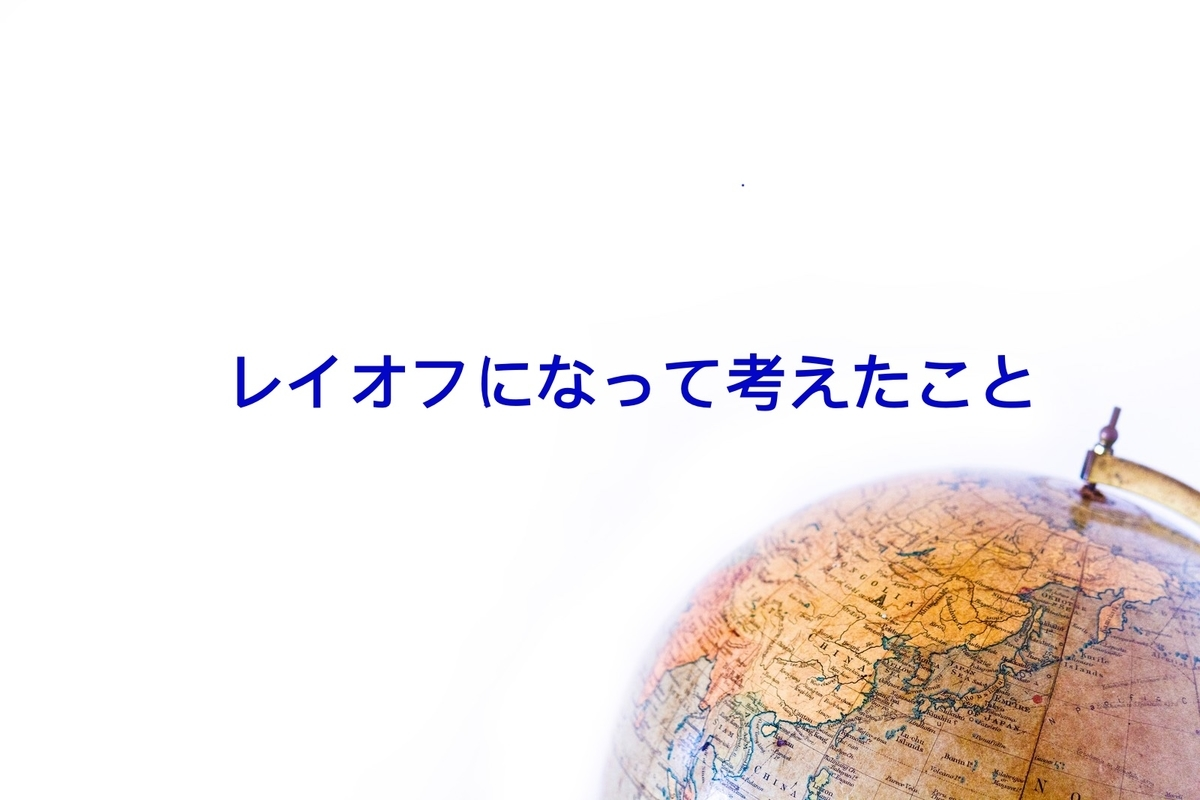 f:id:c-omori-0610:20200321065333j:plain