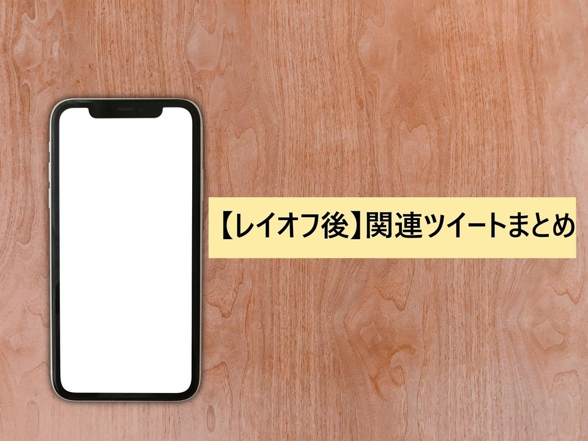 f:id:c-omori-0610:20200411135337j:plain