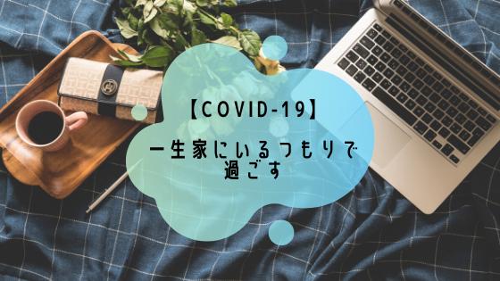 f:id:c-omori-0610:20200511120026p:plain