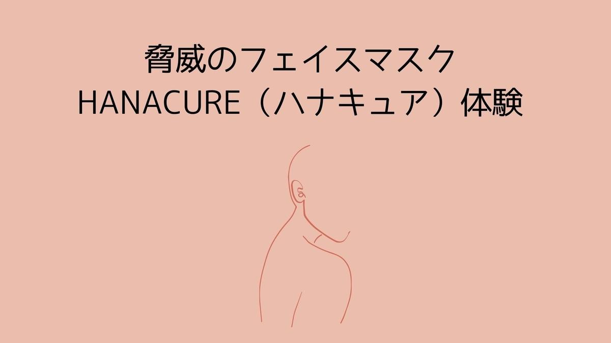 f:id:c-omori-0610:20200925050745j:plain