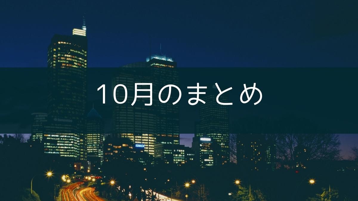 f:id:c-omori-0610:20201109071254j:plain