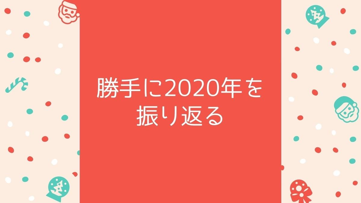 f:id:c-omori-0610:20201227031927j:plain