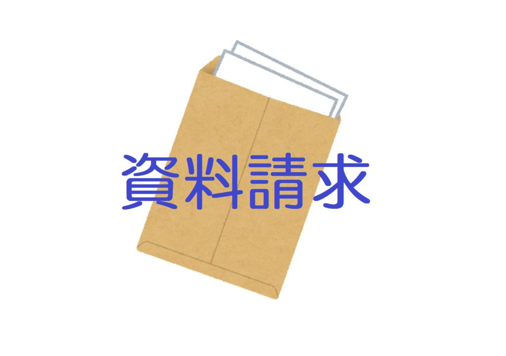 f:id:c-satoko:20171022203400p:plain