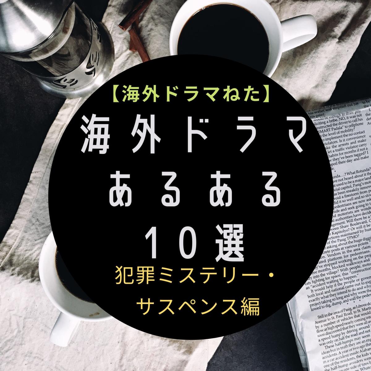 【海外ドラマねた】海外ドラマあるある10選(犯罪ミステリー/サスペンス編)