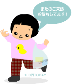 f:id:c_100yentoday:20200831145206p:plain