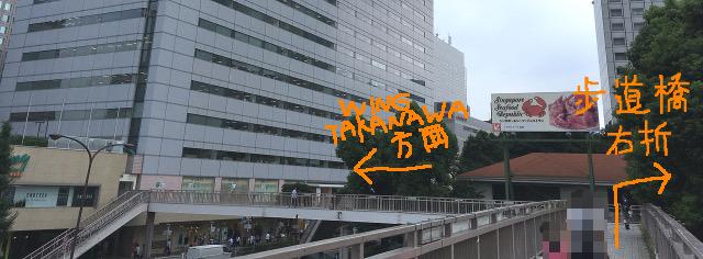 JR品川駅の高輪口の歩道橋