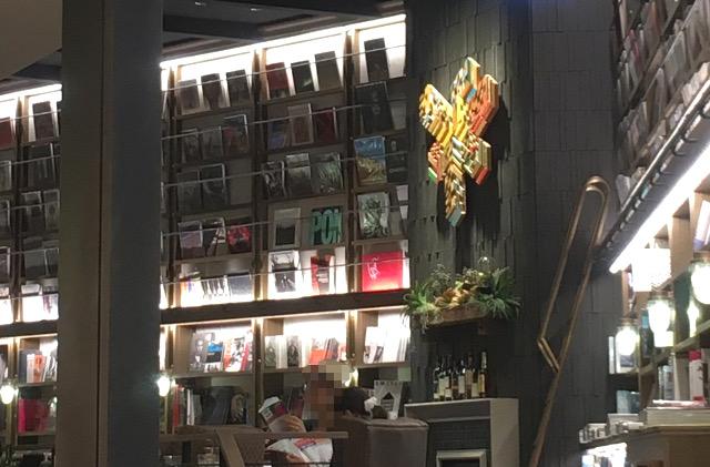 渋谷ブックカフェ WIRED1999 2