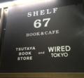 [渋谷][Qフロント][おしゃれ][カフェ][ブックカフェ][本屋][ツタヤ]渋谷ブックカフェ WIRED1999