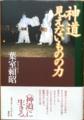 [神道][春日大社]神道 見えないものの力
