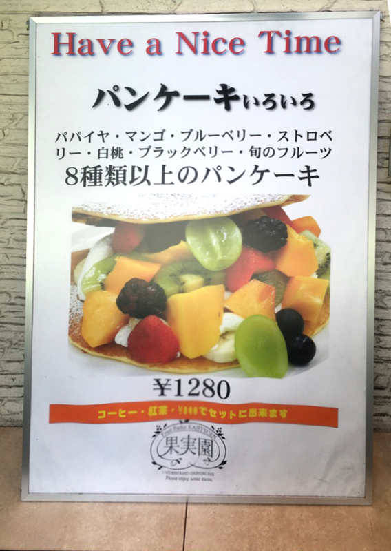 果実園リーベル新宿店看板
