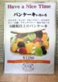 [果実園リーベル][フルーツパーラー][カフェ][新宿]果実園リーベル新宿店5