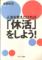 [休活][大田正文][超愛妻家][人生]