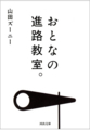 [山田ズーニー][大人の進路教室。][小論文][言葉][表現]