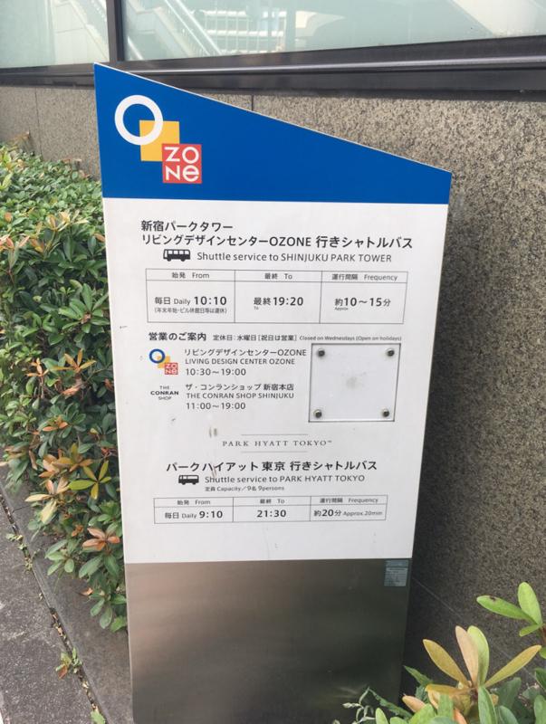 パークハイアット東京行き方3